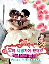DVD We got married Crown J & Seo In Young 7 DVD พากย์ไทย
