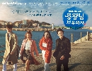 dvd Blessing of The Sea  นักแสดงนำ  Lee So Yun , Jae Hee , Jo An  dvd 15แผ่นจบ